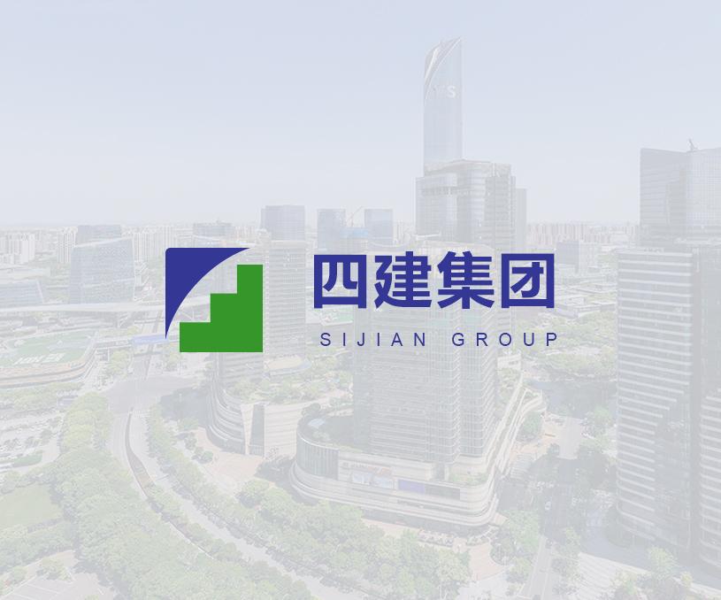 济南四建集团有限公司