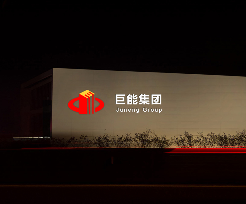 山东寿光巨能特钢有限公司