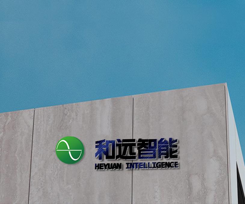 山东和远智能科技股份有限公司